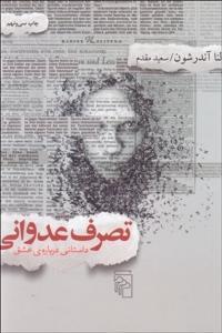 تصرف عدوانی نویسنده لنا آندرشون مترجم سعید مقدم